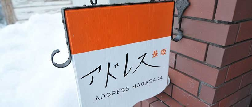 Address Nagasaka - Accommodation
